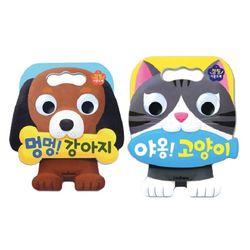 점핑 사운드북 (전 2권) 멍멍 강아지 야옹 고양이