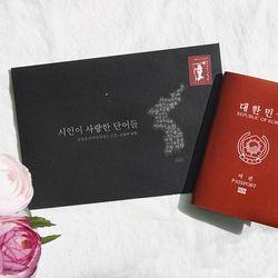 시인이 사랑한 단어들 윤동주 여권케이스 5종 - 01 태초의 아침