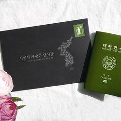 시인이사랑한단어들 윤동주 여권케이스 5종 - 05 잎새에이는바람