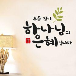 [말씀스티커]하나님의은혜-III