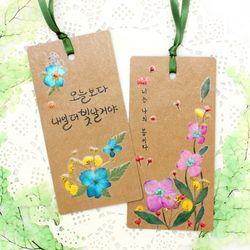 [누름꽃공예] 캘리누름꽃책갈피만들기