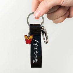 불꽃나비 키링-여성인권 일본군성노예 나눔의집 기부
