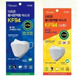 더조은 KF94 미세먼지 마스크