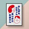 유니크 일본 디자인 포스터 M 아리가또 오까상 오또상 A3(중형)