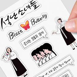 성난소녀들 스티커-여성인권 일본군성노예 나눔의집 기부