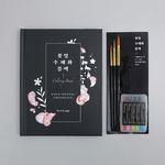꽃잎 수채화 블랙 KIT(물감 추가 버전)