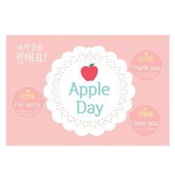 러블리 애플데이 엽서