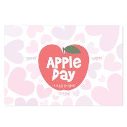 사랑가득 애플데이 엽서