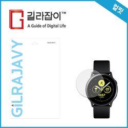 갤럭시워치 액티브 컬핏 풀커버 액정보호필름 2매