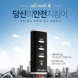 전자호루라기 호신용품 경보기 2종