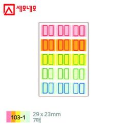 세모네모 인덱스 표제용 견출지 2923 103-1 5색사무용품