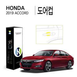 혼다 2019 어코드 도어컵 PPF 보호필름 4매 HS1768489