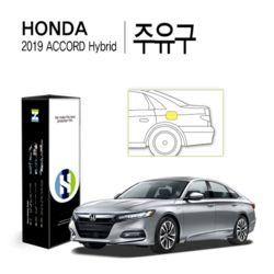 혼다 2019 어코드 하이브리드 주유구 PPF 필름 2매