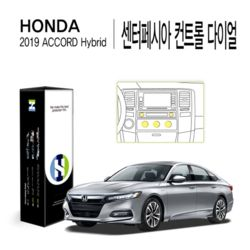 2019 어코드 하이브리드 센터페시아 컨트롤다이얼 5매