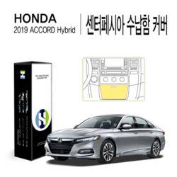 2019 어코드 하이브리드 센터페시아 수납함 커버 2매