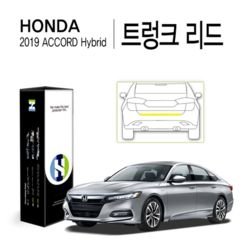 혼다 2019 어코드 하이브리드 트렁크 리드 PPF 1매