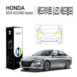 혼다 2019 어코드 하이브리드 헤드라이트 PPF필름 2매