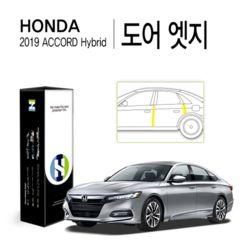 혼다 2019 어코드 하이브리드 도어 엣지 PPF 필름 4매