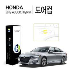 혼다 2019 어코드 하이브리드 도어컵 PPF 보호필름4매