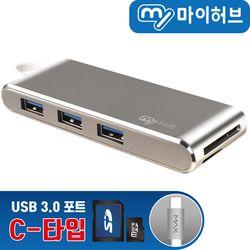 마이허브 UA3-CS USB3.0 C타입 5포트 카드리더기 알루미늄 허브