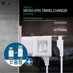 UB 마이크로 5핀 2.1A USB 1PORT 분리형 충전기+젠더