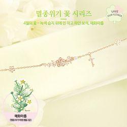 멸종위기꽃 영원한행복 매화마름 팔찌 CLBR19401MPY