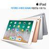 [Apple] 애플 아이패드 6세대 NEW i Pad 32GB (Wi-Fi)