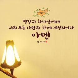 [말씀스티커]평강의 하나님-II