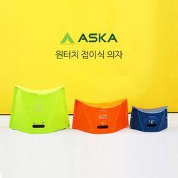 ASKA 원터치 접이식 의자 소 ONE TOUCH 100N