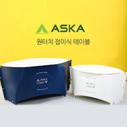 ASKA 원터치 접이식 테이블 대 ONE TOUCH 2000N