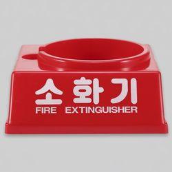 소화기 받침대 신영 3.3K용