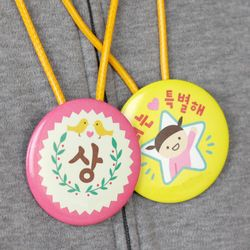 봄이랑 칭찬메달 1탄