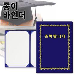 A4 무한 종이바인더/상장케이스/A4 바인더