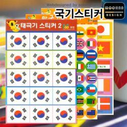 국기스티커 7종/태극기스티커/만국기스티커