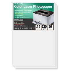 컬러 레이저용 광택 포토용지 130g A4 20매