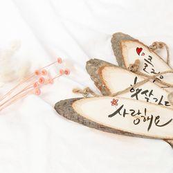 통나무걸이 나무문패만들기 (소)