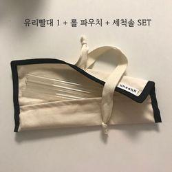유리빨대1+휴대용파우치+세척솔 Set