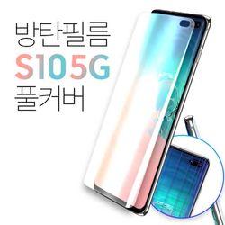 TGD 트라움가드 갤럭시S10 5G 풀커버방탄필름 강화유리필름
