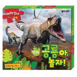 유아스티 미니퍼즐 진짜 공룡아 놀자 (퍼즐 4판)