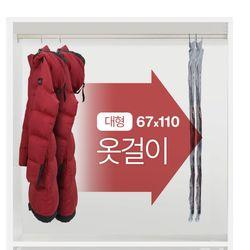 크로스 알루미늄 옷걸이 의류압축팩 67X110 대형 2P