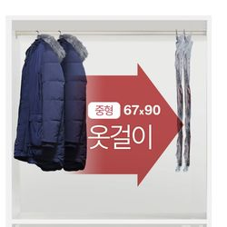 크로스 알루미늄 옷걸이 의류압축팩 67X90 중형 2P