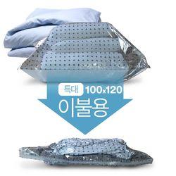 크로스 알루미늄 이불압축팩 100CM X 120CM 초대형 2P