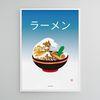 유니크 일본 인테리어 디자인 포스터 M 라멘의 풍미 A3(중형)