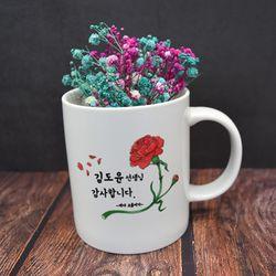 꽃잎 카네이션 머그컵  어버이날 스승의날 선물 추천