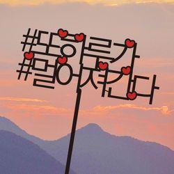 샵두줄 T030 자유문구제작 여행토퍼 케이크토퍼