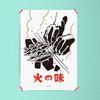 유니크 일본 인테리어 디자인 포스터 M 불맛꼬치 A3(중형)