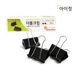 아이정 블랙 더블클립 집게 크립 소형(19mm x 50개)