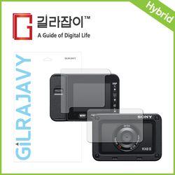 소니 RX0 II 고경도 액정보호필름 (렌즈+LCD 각1매)