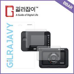 소니 RX0 II BBAR 보호필름 (렌즈+LCD 각1매)