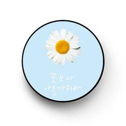 꽃보다아름다워 핑걸링 스마트톡
